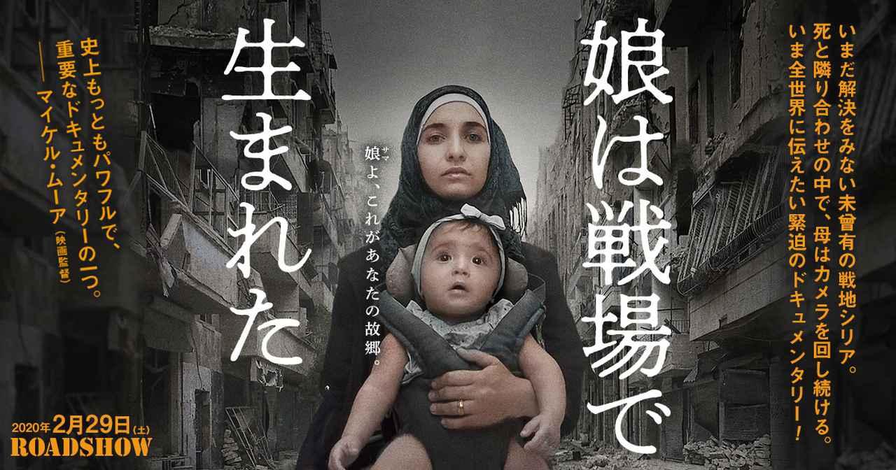 画像: 映画「娘は戦場で生まれた」公式サイト 2020年2月29日(土)全国順次ロードショー