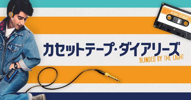 画像: 映画『カセットテープ・ダイアリーズ』公式サイト/4月17日(金)公開