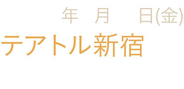 画像: 映画「甘いお酒でうがい」脚本:じろう(シソンヌ)