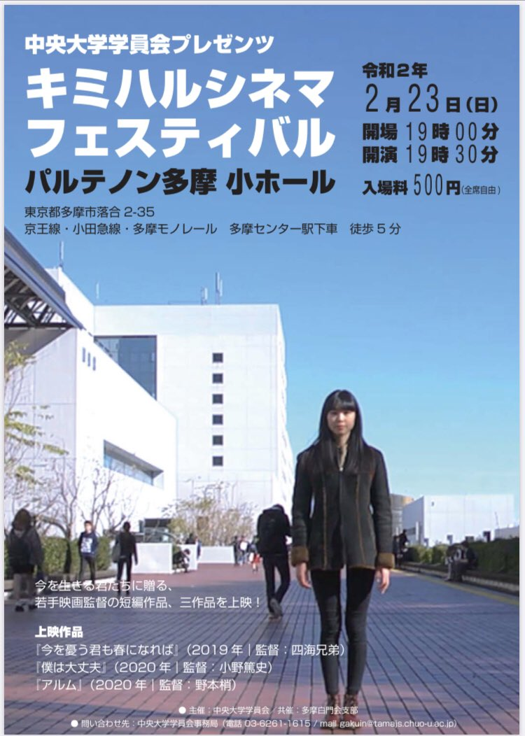 画像: 新たな試み-「キミハルシネマ・フェスティバル」開催!旬の若手映画監督の最新作2作品を日本最速上映!野本梢『アルム』、小野篤史『僕は大丈夫』