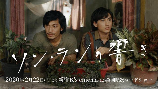画像: ベトナム映画『ソン・ランの響き』予告編 youtu.be