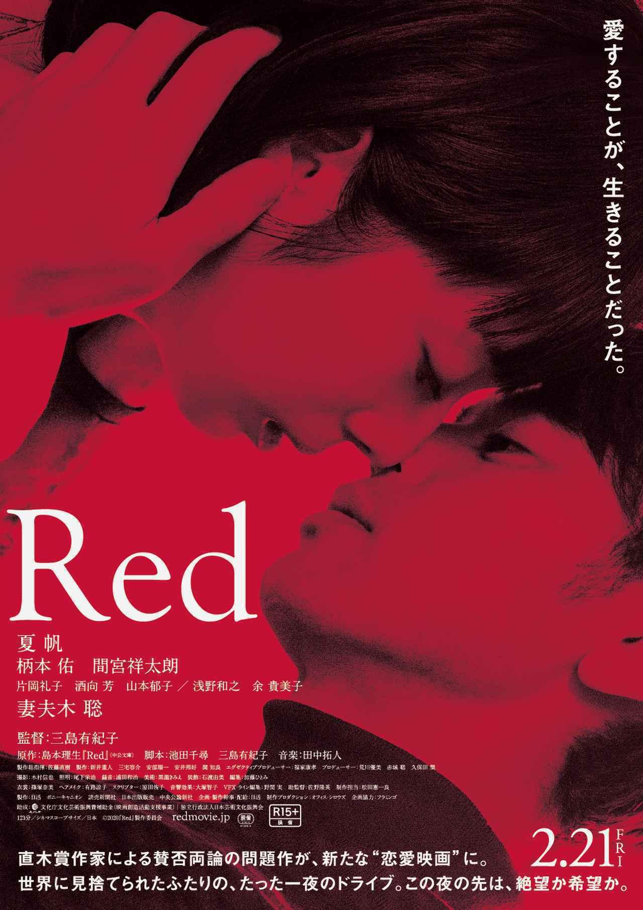 画像: ©2020『Red』製作委員会