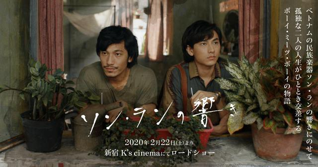 画像: 映画『ソン・ランの響き』公式サイト|2020年2月22日(土)より新宿K's cinemaほか全国順次ロードショー