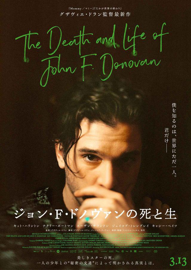 画像1: ©2018THE DEATH AND LIFE OF JOHN F. DONOVAN INC., UK DONOVAN LTD.