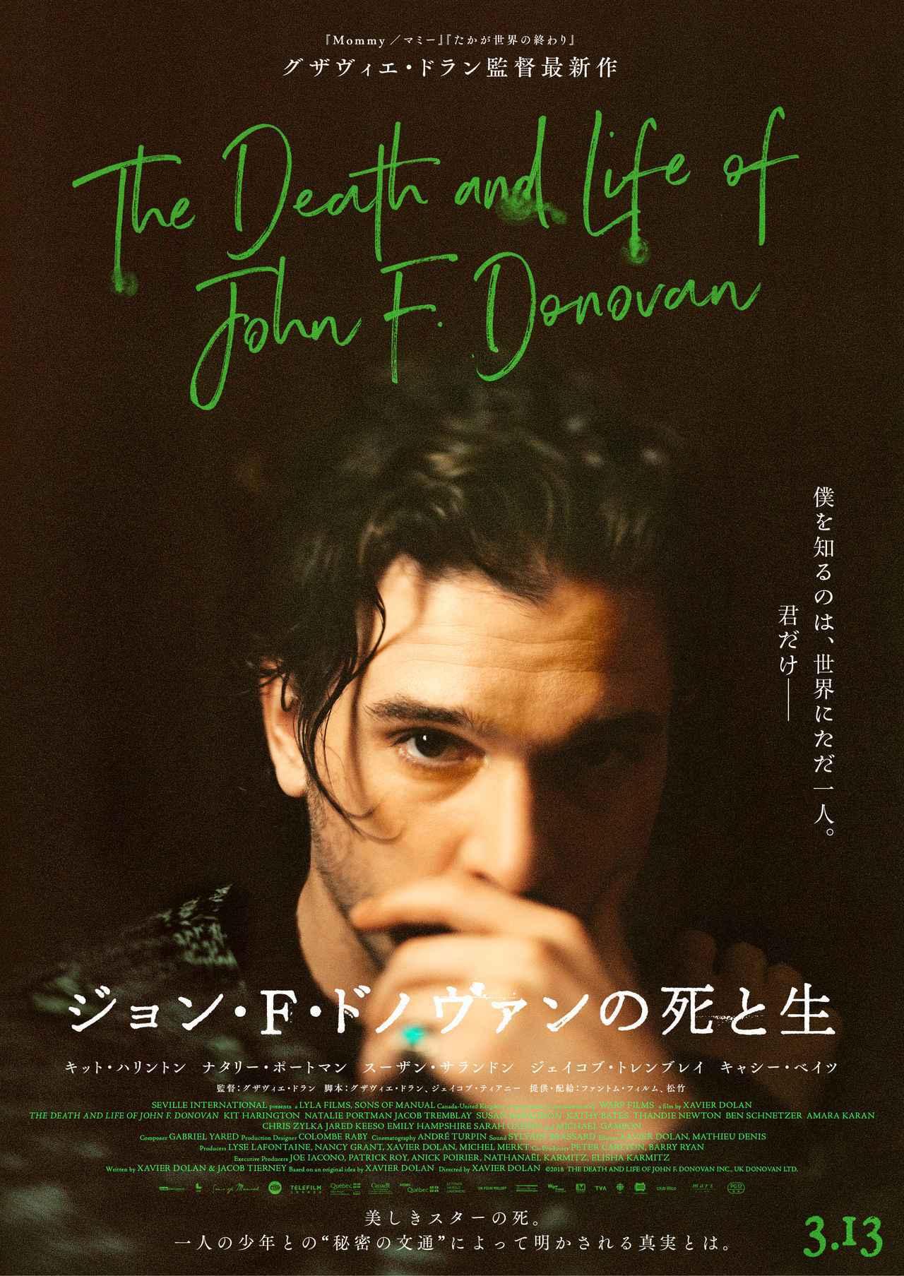 画像1: ©2018THE DEATH AND LIFE OF JOHN F. DONOVAN INC., UK DONOVAN LTD.