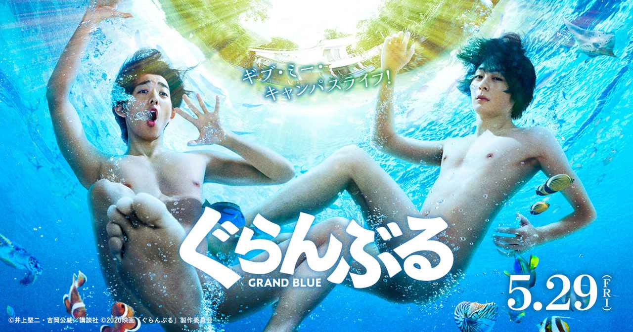画像: 映画『ぐらんぶる』公式サイト。5月29日(金)、全国公開!