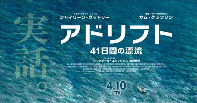 画像: 映画『アドリフト 41日間の漂流』公式サイト