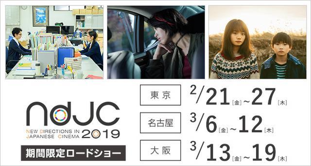 画像: ndjc2019 一般上映会 | 文化庁委託事業『ndjc:若手映画作家育成プロジェクト』