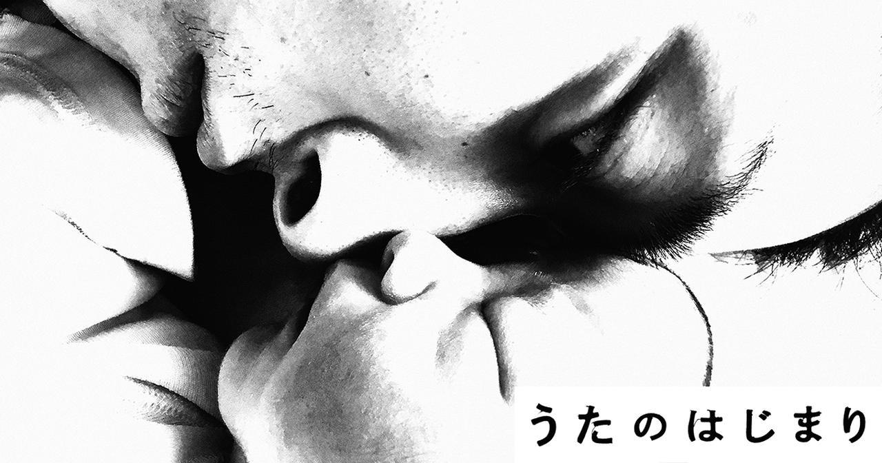 画像: 映画『うたのはじまり』公式サイト