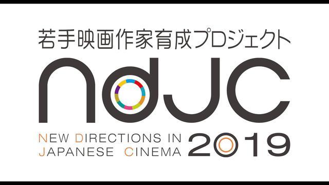 画像: ndjc2019 完成3作品 劇場予告編【ndjc公式】 youtu.be