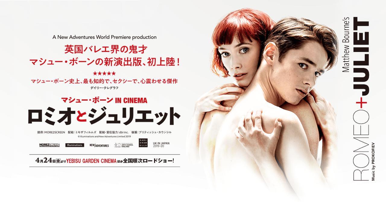 画像: 『マシュー・ボーン IN CINEMA/ロミオとジュリエット』公式サイト