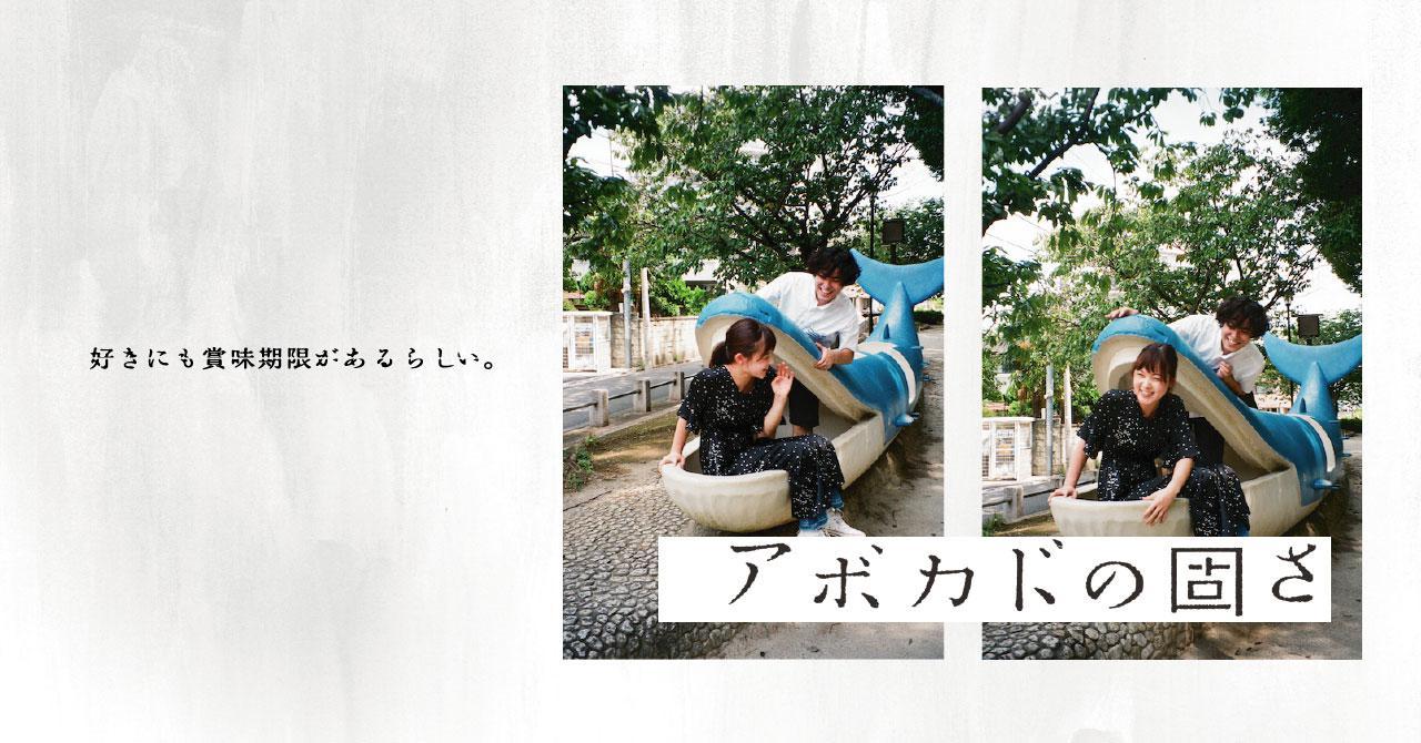 画像: 映画『アボカドの固さ』 公式サイト