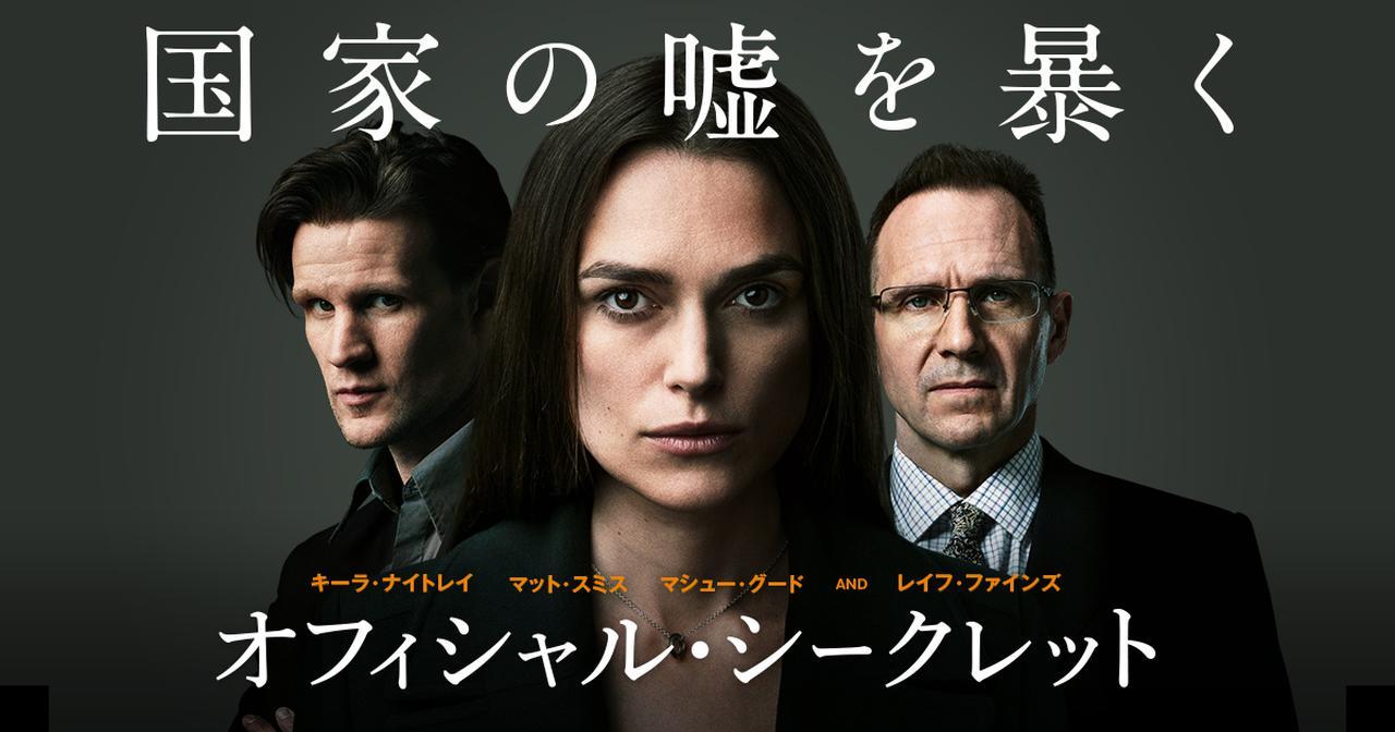 画像: 映画『オフィシャル・シークレット』公式サイト/5月22日(金)公開