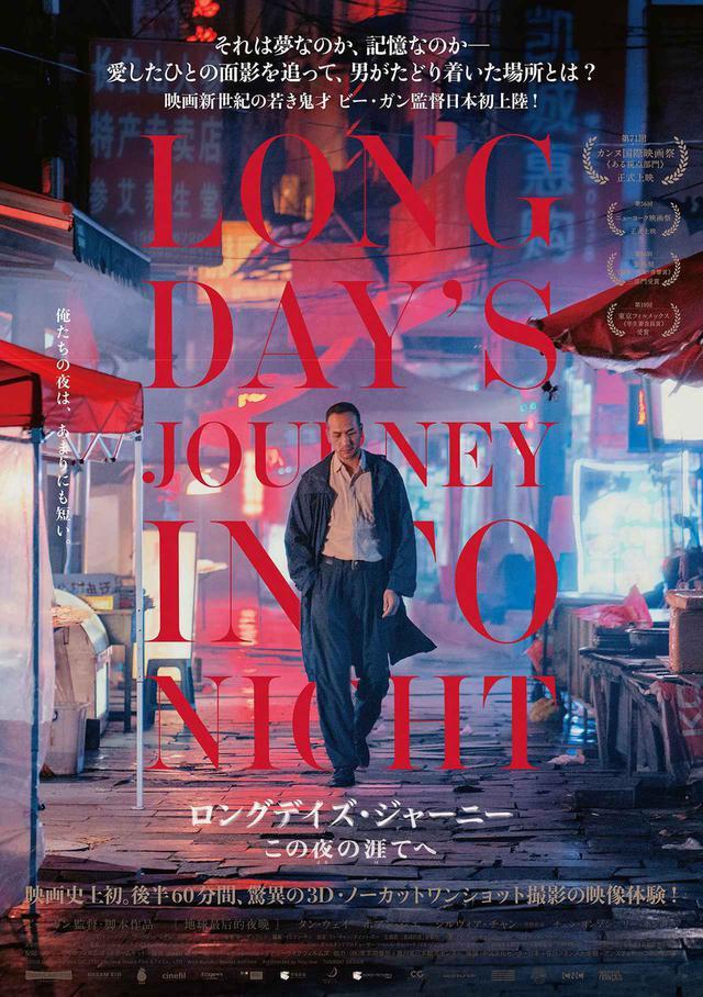 """画像1: 公開スタート❗️21世紀の新しい映像美学を""""万華鏡のように表現した""""『ロングデイズ・ジャーニー この夜の涯てへ』の天才監督ビー・ガンインタビュー"""