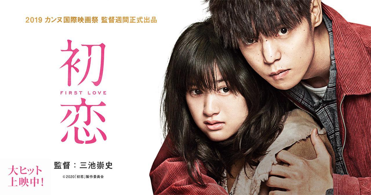 画像: 映画『初恋』オフィシャルサイト 大ヒット上映中