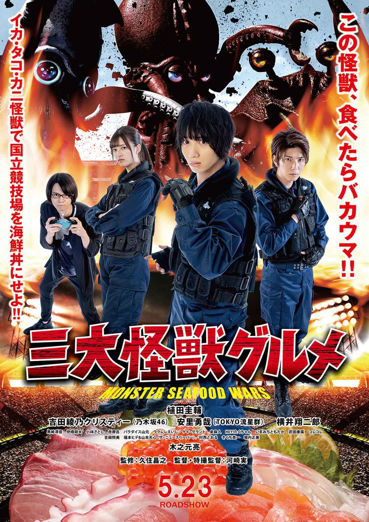 画像: 「いかレスラー」「地球防衛未亡人」など、バカ映画一直線の日本映画界の異端児・河崎実監督が43年間構想した禁断の衝撃作『三大怪獣グルメ』