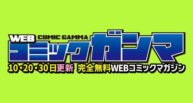 画像: WEBコミックガンマ 公式サイト│10・20・30日更新 完全無料WEBコミックマガジン
