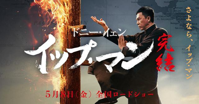 画像: 映画『イップ・マン 完結』公式サイト