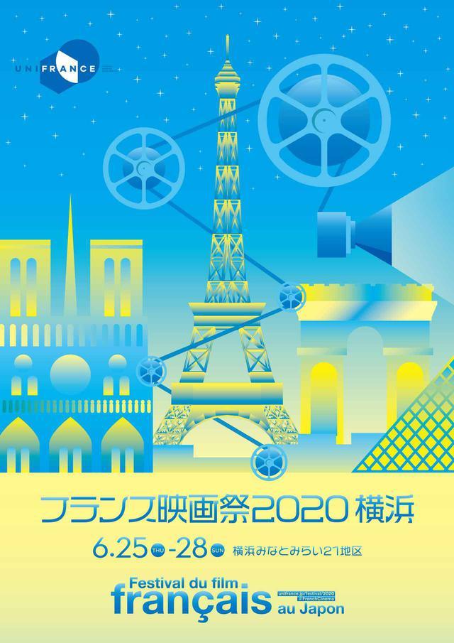 画像3: 28回目の開催!『フランス映画祭2020』開催に先駆け、映画祭のキービジュアル決定!フランス映画最新作を14作品を予定!