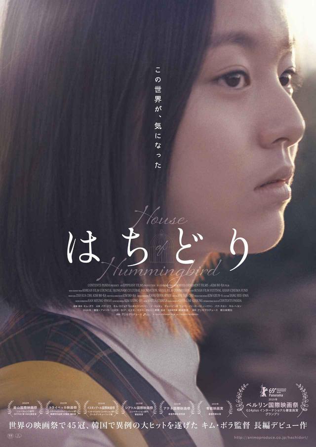 画像3: ベルリン映画祭を始め、世界各国で 45 以上の賞を受賞!韓国の単館公開としては異例、公開 1 か月で観客動員数 12 万人超の大ヒット作『はちどり』