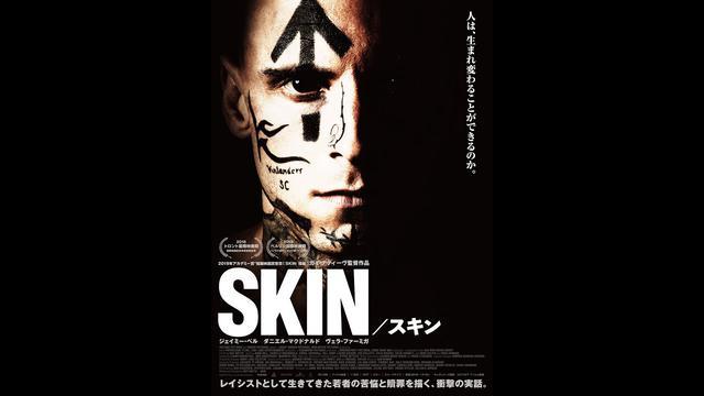 画像: 映画『SKIN/スキン』特報 youtu.be