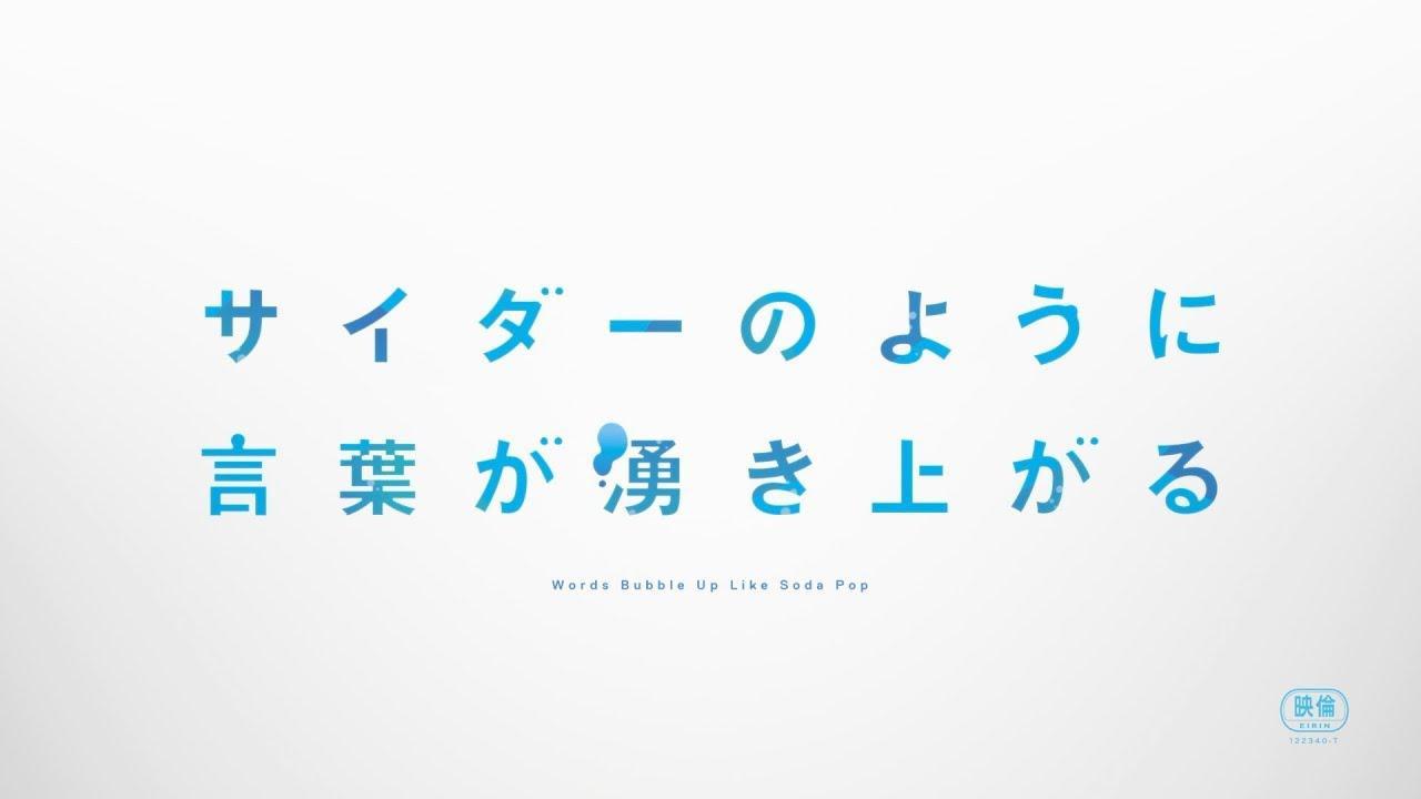 画像: 映画『サイダーのように言葉が湧き上がる』予告映像 youtu.be