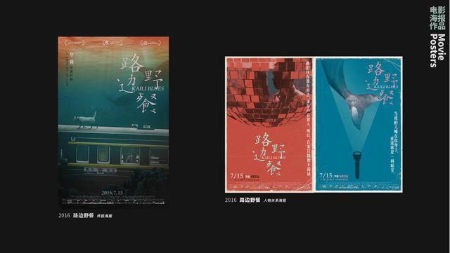 画像: ルー・ユンファン デザインによる中国版『凱里ブルース』ポスター