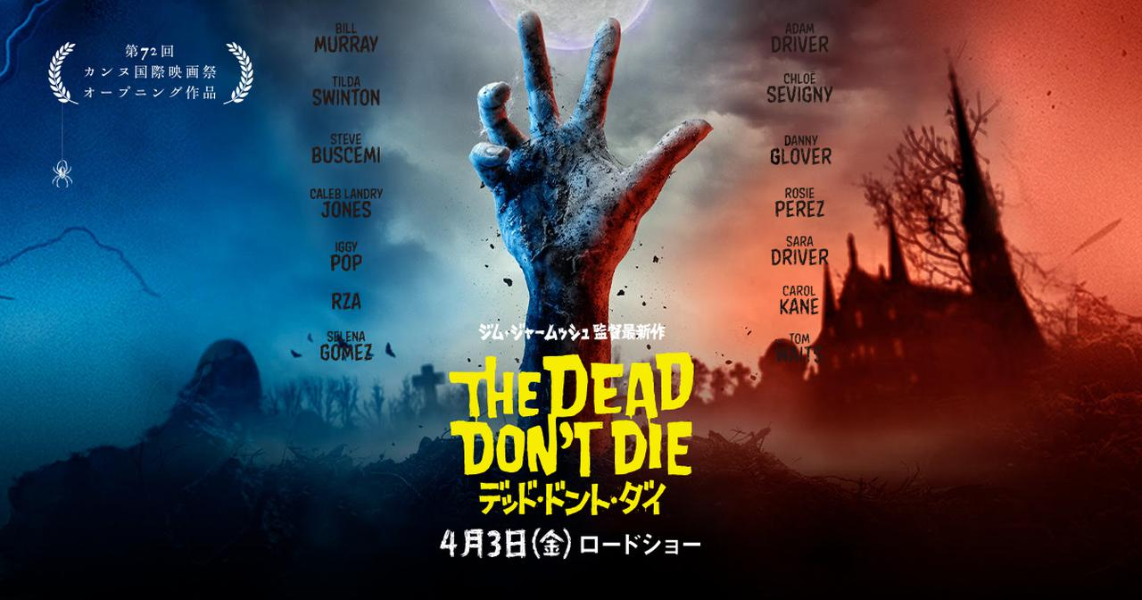 画像: 映画『デット・ドント・ダイ』2020.4.3公開 公式サイト