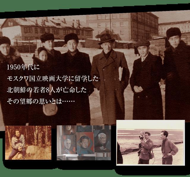 画像: ドキュメンタリー映画『さらばわが愛、北朝鮮』公式サイト|2020年5月2日(土)より新宿K's cinemaほか全国順次ロードショー
