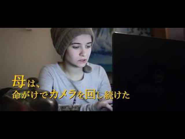 画像: カンヌ国際映画祭ほかすでに55を超える映画賞を受賞-『娘は戦場で生まれた』予告 youtu.be
