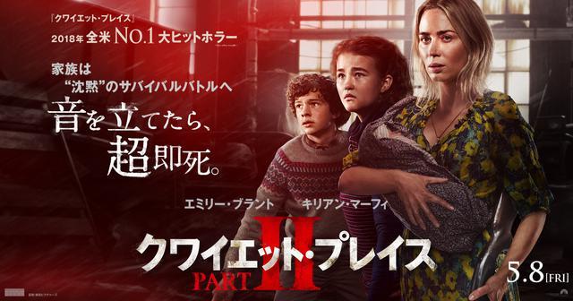 画像: 映画『クワイエット・プレイス PARTⅡ』公式サイト