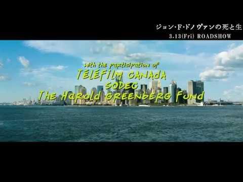 画像: アデルの名曲「Rolling in the Deep」が使われた圧巻のグザヴィエ・ドラン監督『ジョン・F・ドノヴァンの死と生』オープニング映像! youtu.be