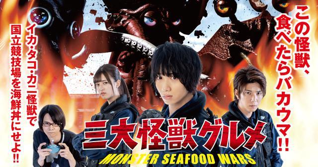 画像: 映画『三大怪獣グルメ』オフィシャルサイト