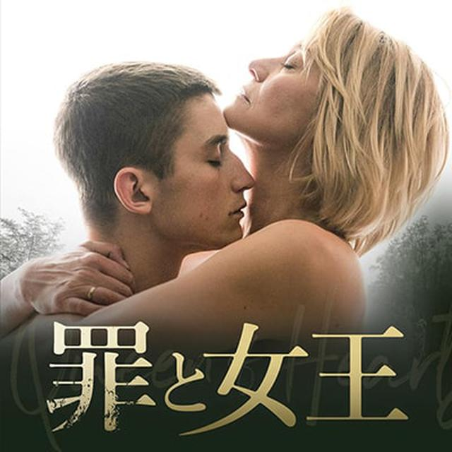 画像: 映画『罪と女王』公式サイト