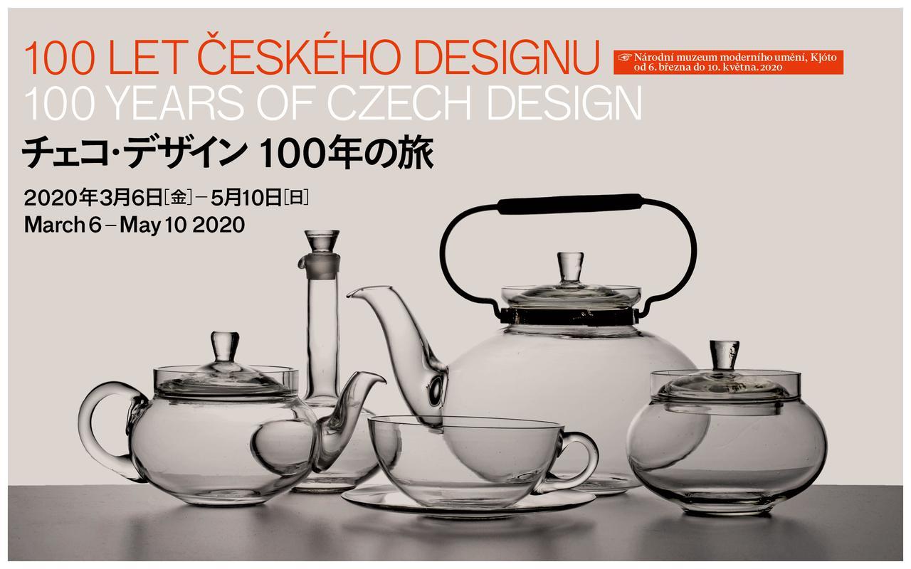 画像: 【2/29~ 臨時休館】チェコ・デザイン 100年の旅|京都国立近代美術館 | The National Museum of Modern Art, Kyoto