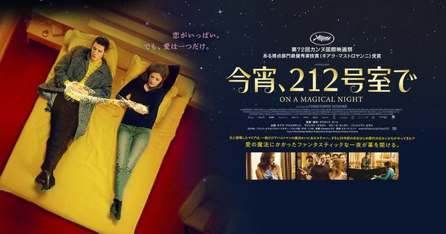 画像: 映画『今宵、212号室で』オフィシャルサイト
