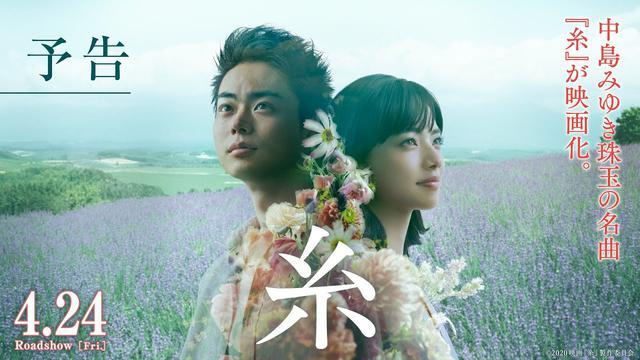 画像: 映画『糸』予告【4月24日(金)公開】 youtu.be