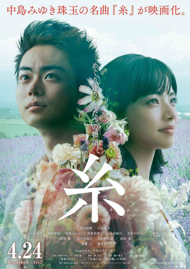 画像1: ©︎ 2020映画『糸』製作委員会