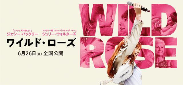 画像: 映画『ワイルド・ローズ』 | 公式ページ|CineRack