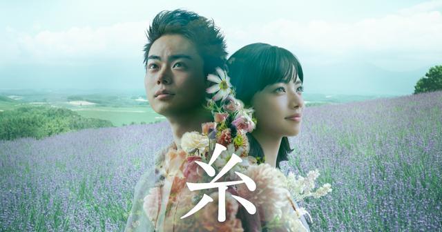 画像: 映画『糸』公式サイト