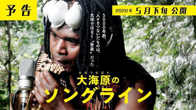 画像: 映画『大海原のソングライン』予告編 www.youtube.com