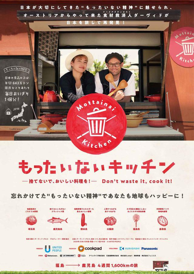 """画像: 日本が大切にしてきた""""もったいない""""に魅せられ、 オーストリアからやってきた食材救済人 (フードアクティビスト) ダーヴィドが日本を旅して再発見!"""