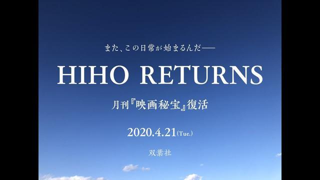 画像: 『映画秘宝』復活動画『HIHO RETURNS』【出演:のん×塚本晋也/監督:入江悠】 youtu.be