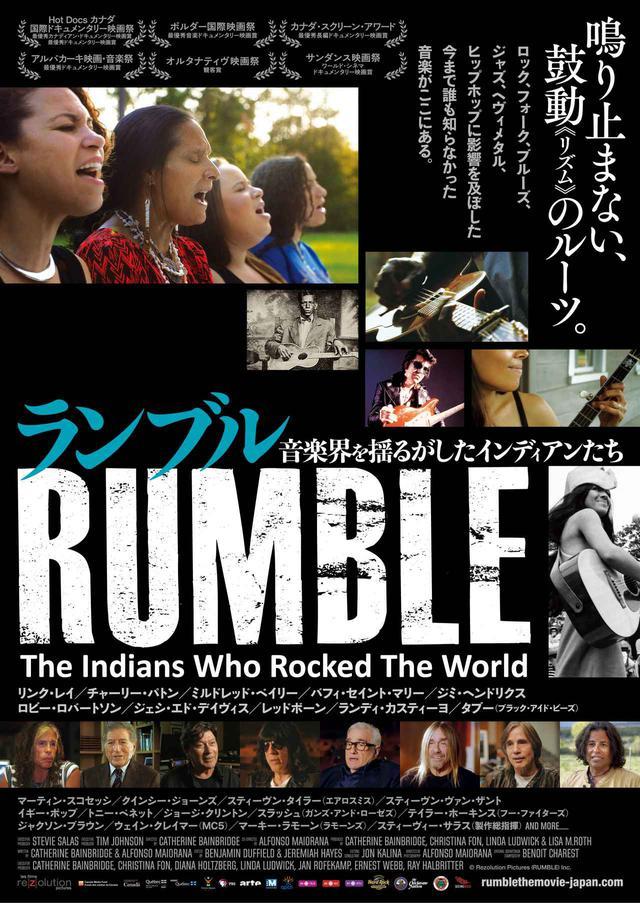 画像: あらゆるポピュラー音楽に影響を与えたインディアン・ミュージックの真実-『RUMBLE ランブル 音楽界を揺るがしたインディアンたち』公開!
