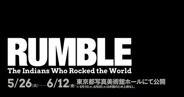 画像: 『RUMBLE ランブル 音楽界を揺るがしたインディアンたち』公式サイト