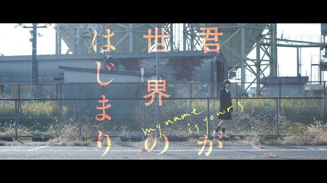 画像: 『君が世界のはじまり』イメージクリップ第1弾 youtu.be
