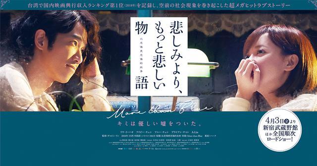 画像: 映画『悲しみより、もっと悲しい物語』公式サイト