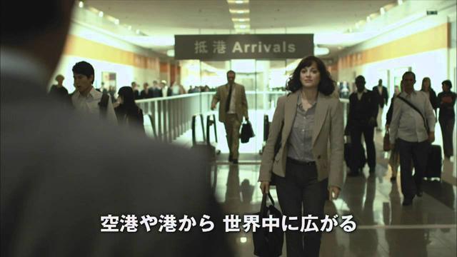 画像: 映画『コンテイジョン』予告編【HD】 11月12日(土)公開 youtu.be