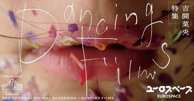 画像: 『吉開菜央特集 Dancing Films 』2020年4月11〜17日、渋谷ユーロスペースにて劇場公開決定!!