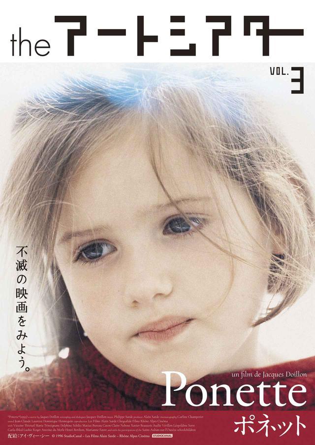 画像1: © 1996 StudioCanal – Les Films Alain Sarde – Rhône Alpes Cinéma